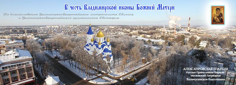 Строительство НОВОГО храма в городе Кольчугино